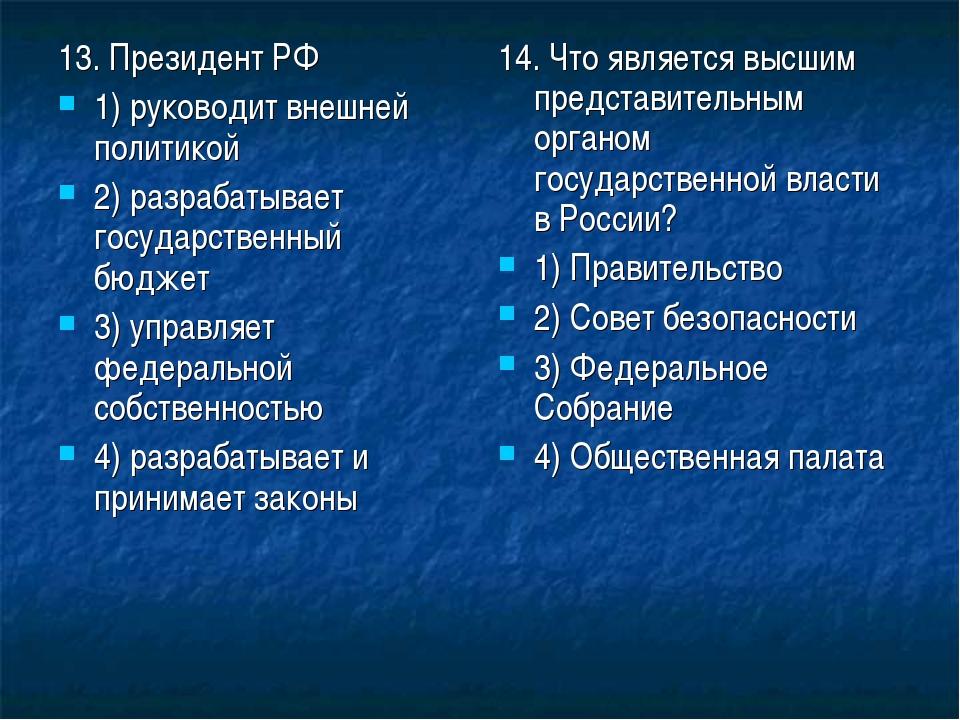 13. Президент РФ 1) руководит внешней политикой 2) разрабатывает государствен...
