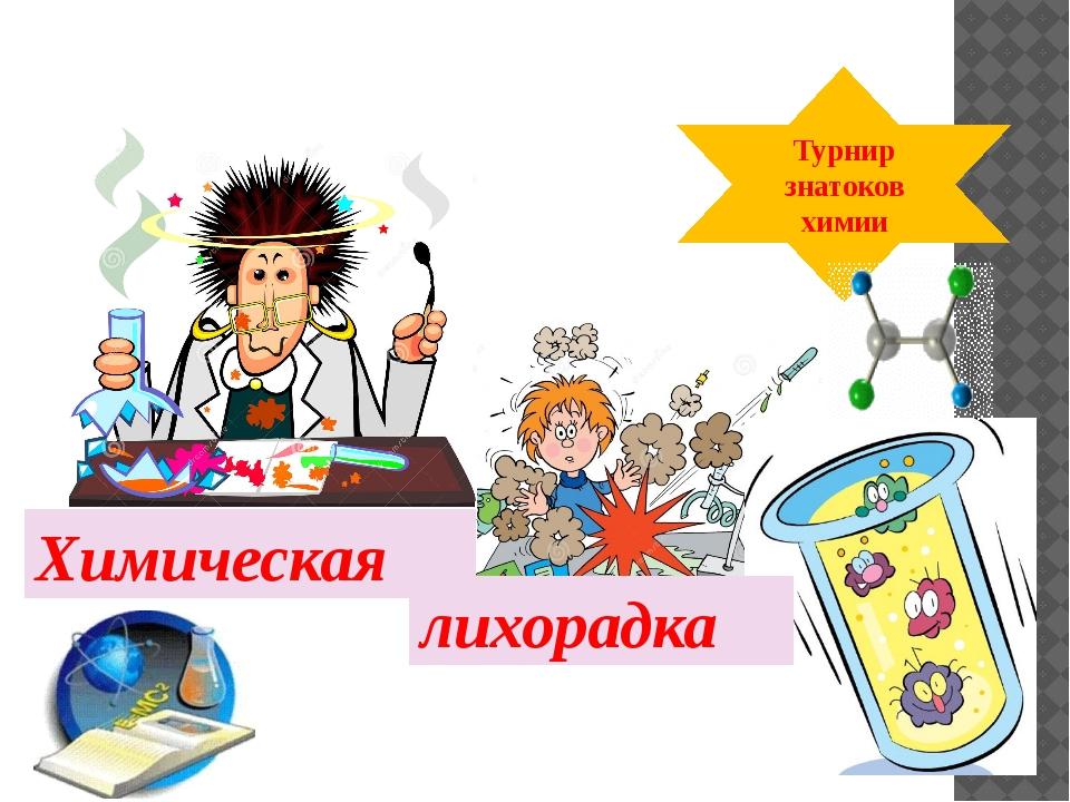 Химическая лихорадка Турнир знатоков химии