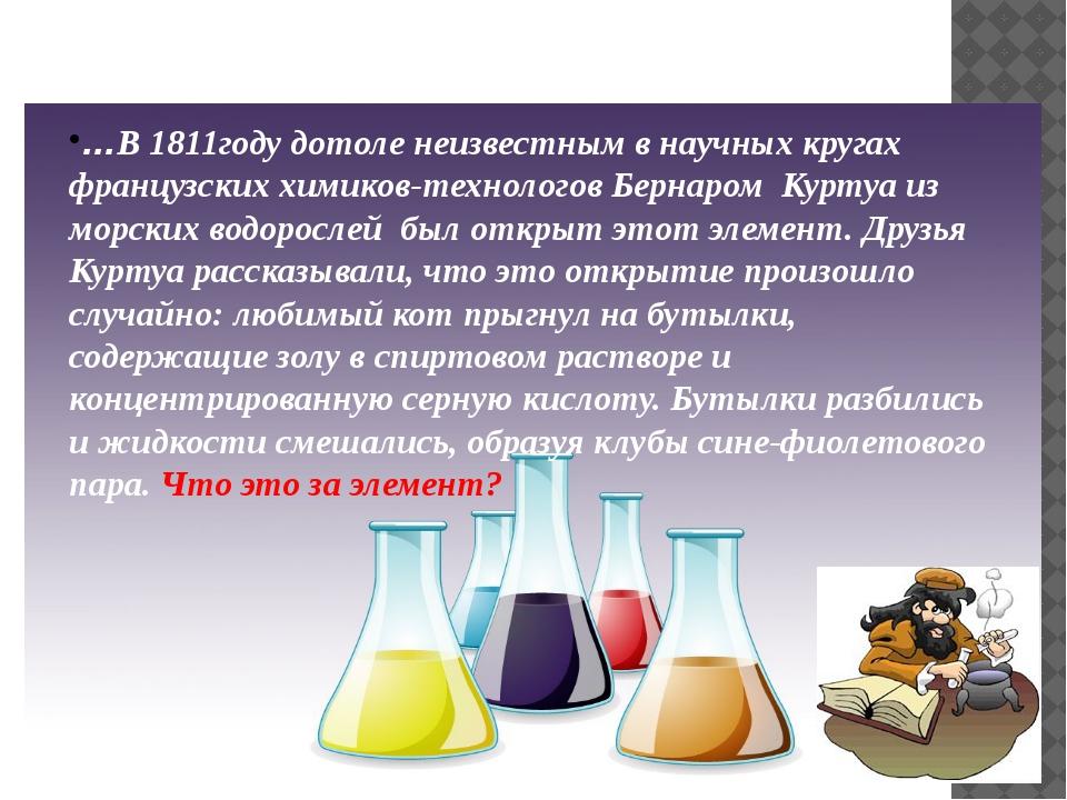 …В 1811году дотоле неизвестным в научных кругах французских химиков-технолого...