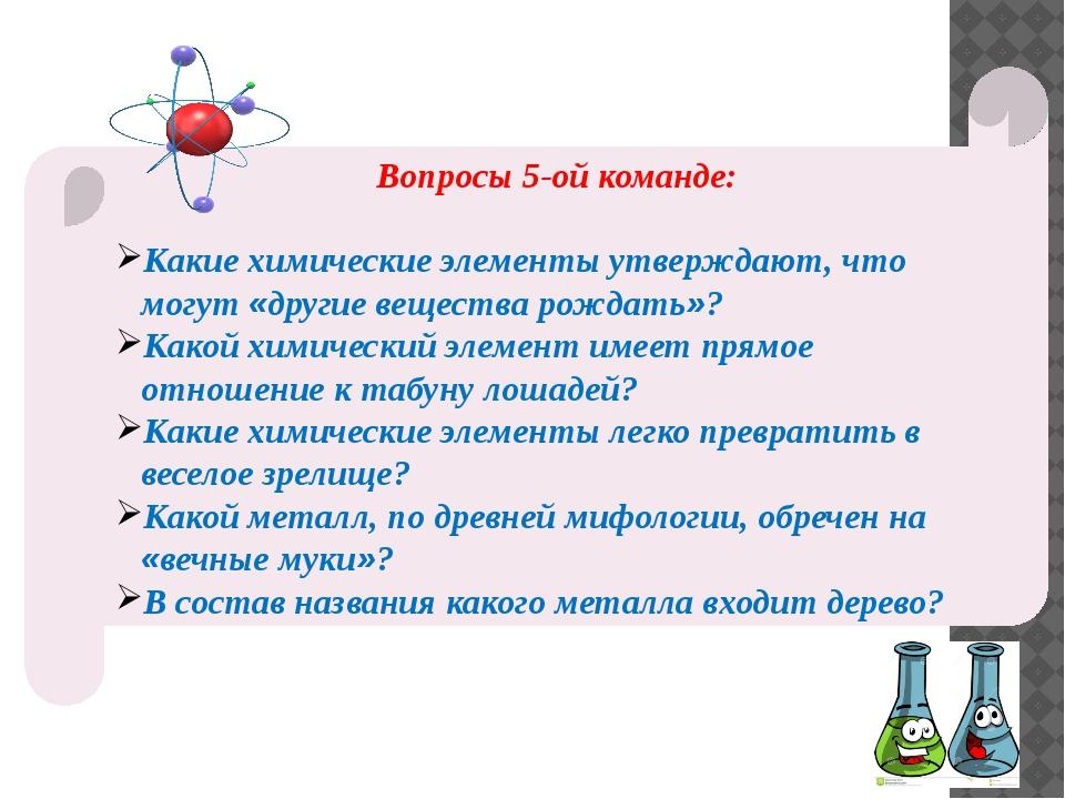 Вопросы 5-ой команде: Какие химические элементы утверждают, что могут «другие...
