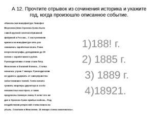 А 12. Прочтите отрывок из сочинения историка и укажите год, когда произошло о