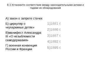 В 3.Установите соответствие между законодательными актами и годами их обнарод