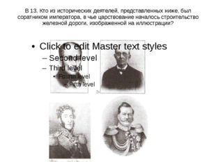 В 13. Кто из исторических деятелей, представленных ниже, был соратником импер