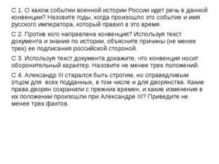 С 1. О каком событии военной истории России идет речь в данной конвенции? Наз