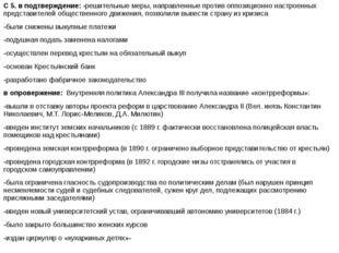 С 5. в подтверждение: -решительные меры, направленные против оппозиционно нас