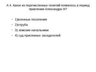 А 4. Какое из перечисленных понятий появилось в период правлении Александра I