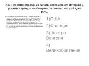 А 5. Прочтите отрывок из работы современного историка и укажите страну, о нео