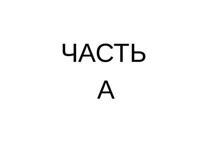 ЧАСТЬ А