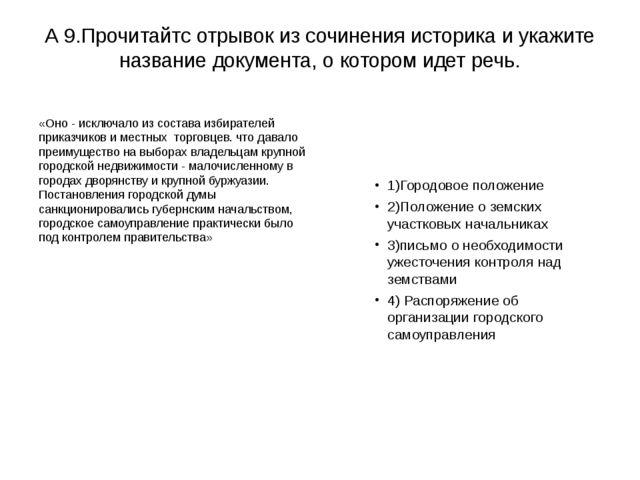 А 9.Прочитайтс отрывок из сочинения историка и укажите название документа, о...