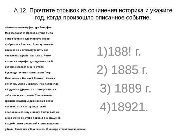 А 12. Прочтите отрывок из сочинения историка и укажите год, когда произошло о...