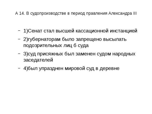 А 14. В судопроизводстве в период правления Александра III 1)Сенат стал высш...