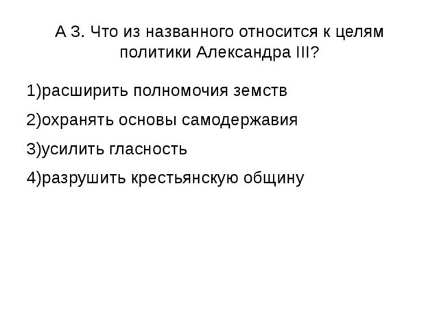 А 3. Что из названного относится к целям политики Александра III? 1)расширить...