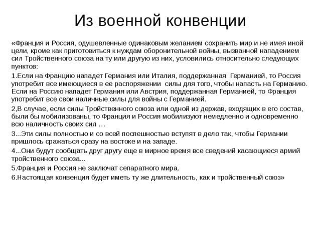 Из военной конвенции «Франция и Россия, одушевленные одинаковым желанием сохр...