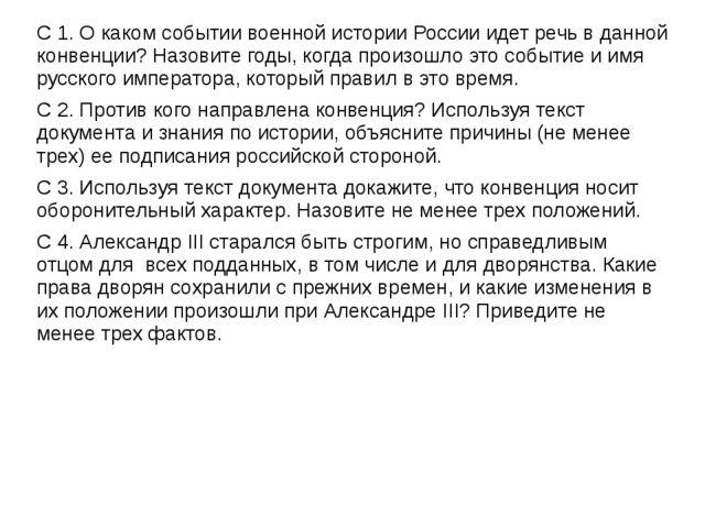 С 1. О каком событии военной истории России идет речь в данной конвенции? Наз...