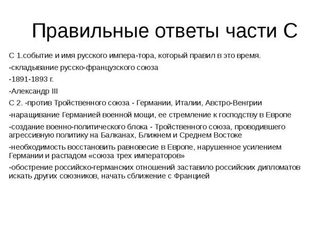 Правильные ответы части С С 1.событие и имя русского императора, который пра...