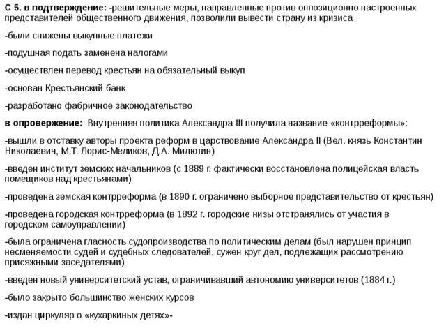 С 5. в подтверждение: -решительные меры, направленные против оппозиционно нас...