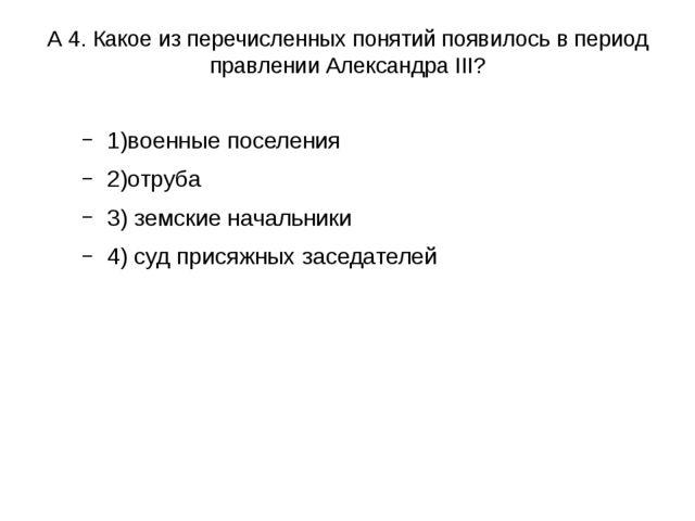 А 4. Какое из перечисленных понятий появилось в период правлении Александра I...