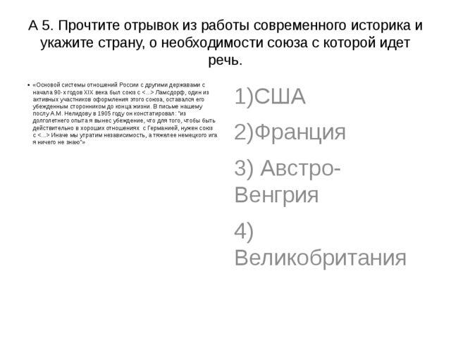 А 5. Прочтите отрывок из работы современного историка и укажите страну, о нео...