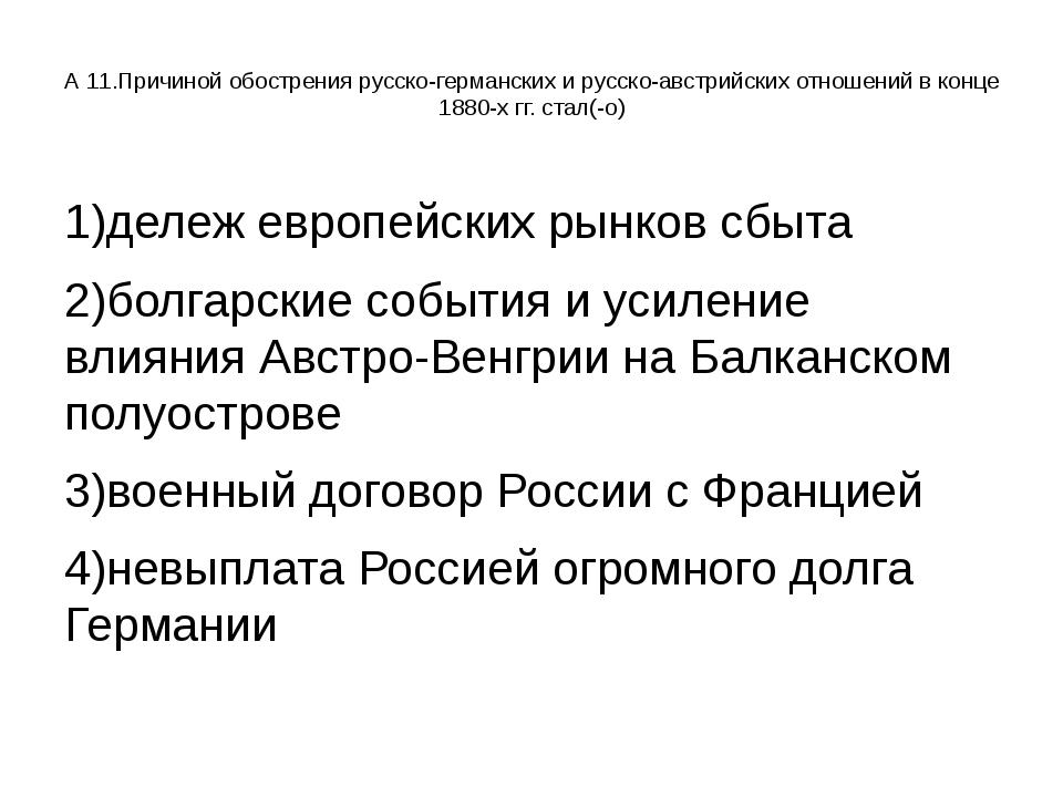А 11.Причиной обострения русско-германских и русско-австрийских отношений в...