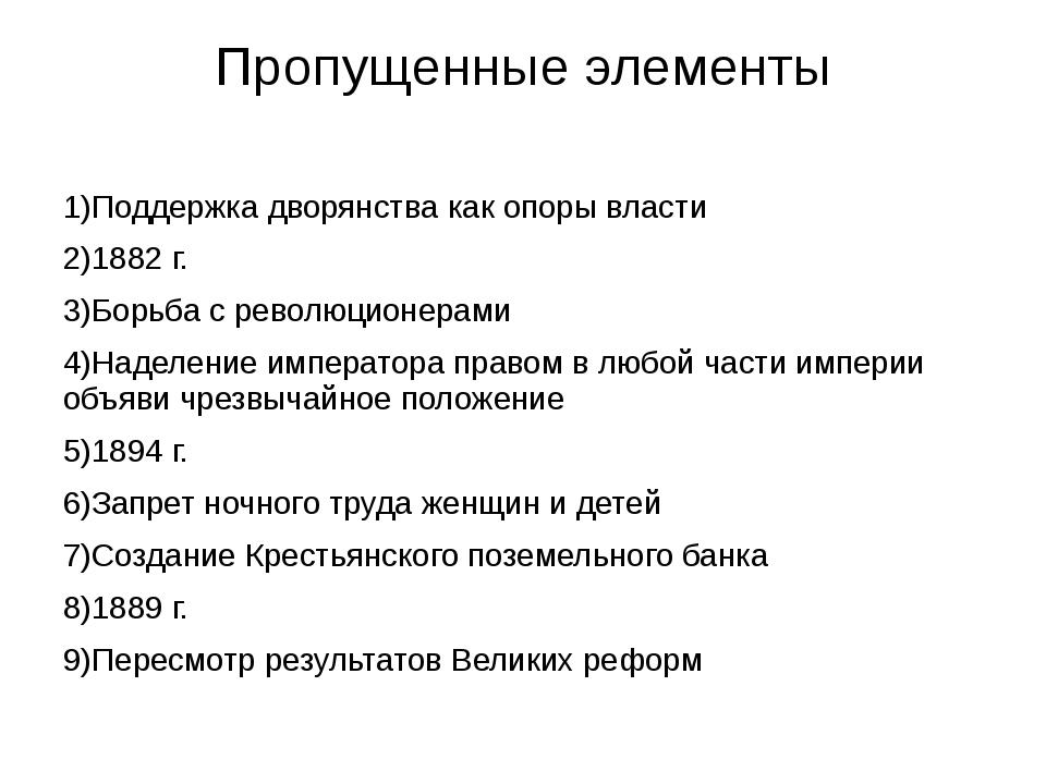 Пропущенные элементы 1)Поддержка дворянства как опоры власти 2)1882 г. 3)Борь...