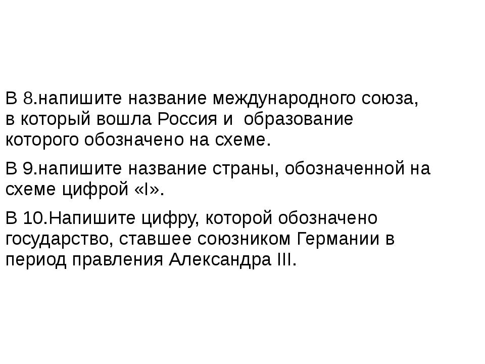 В 8.напишите название международного союза, в который вошла Россия и образова...