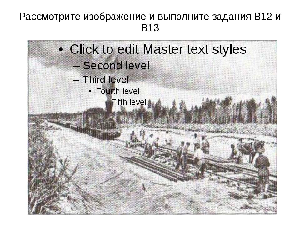 Рассмотрите изображение и выполните задания В12 и В13