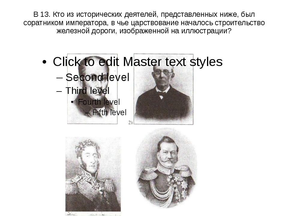 В 13. Кто из исторических деятелей, представленных ниже, был соратником импер...
