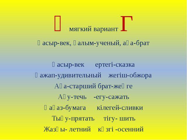 Ғмягкий вариант Г Ғасыр-век, ғалым-ученый, аға-брат Ғасыр-век ертегі-сказка Ғ...