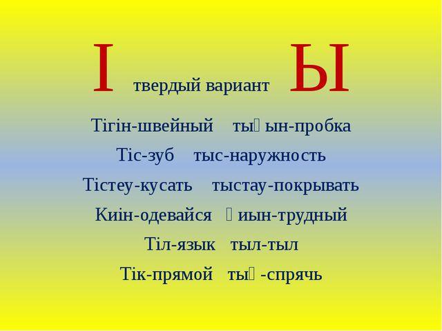 І твердый вариант Ы Тігін-швейный тығын-пробка Тіс-зуб тыс-наружность Тістеу-...