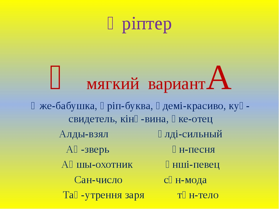 Әріптер Ә мягкий вариантА Әже-бабушка, әріп-буква, әдемі-красиво, куә-свидете...