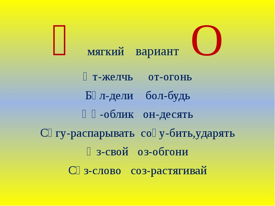 Өмягкий вариант О Өт-желчь от-огонь Бөл-дели бол-будь Өң-облик он-десять Сөгу...