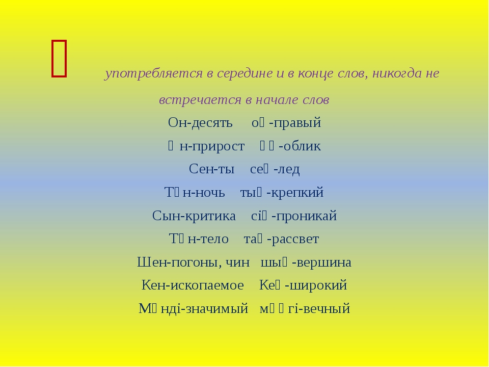 Ң употребляется в середине и в конце слов, никогда не встречается в начале сл...