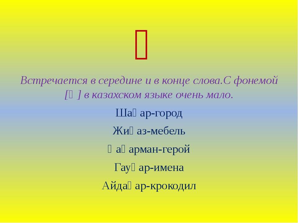 Һ Встречается в середине и в конце слова.С фонемой [һ] в казахском языке очен...