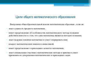 Цели общего математического образования Выпускник общеобразовательной школы м