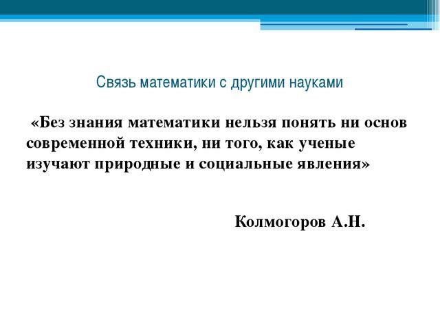 Связь математики с другими науками «Без знания математики нельзя понять ни ос...