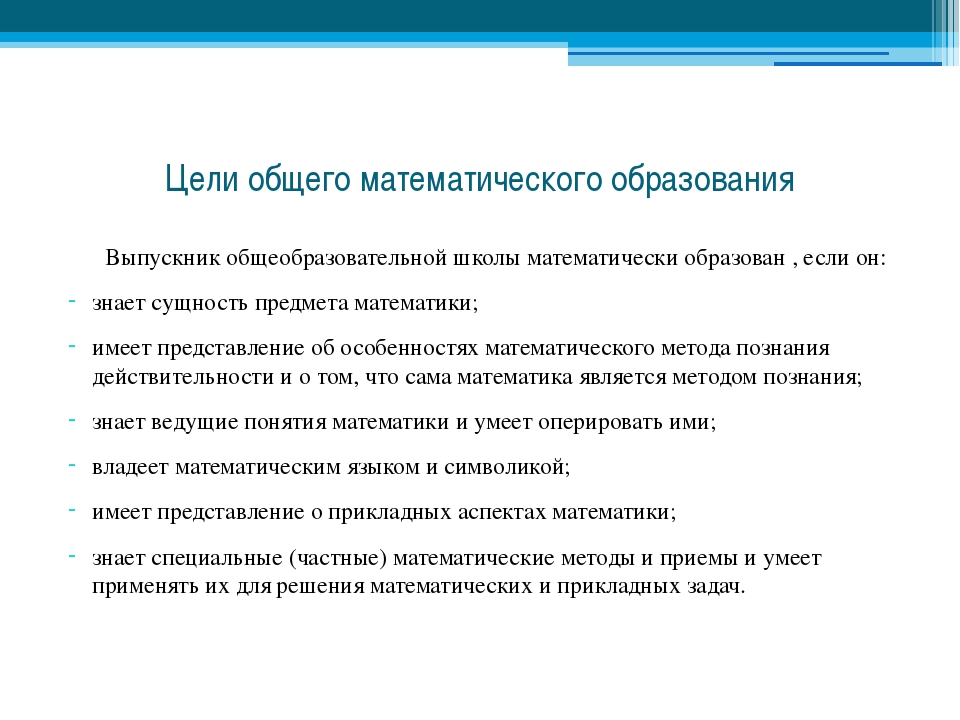 Цели общего математического образования Выпускник общеобразовательной школы м...