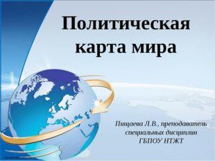Политическая карта мира Пищаева Л.В., преподаватель специальных дисциплин ГБП