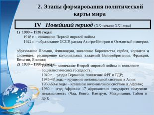 2. Этапы формирования политической карты мира IV Новейший период (XX-начало X