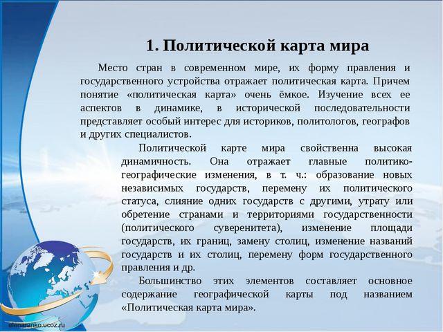 1. Политической карта мира Место стран в современном мире, их форму правления...