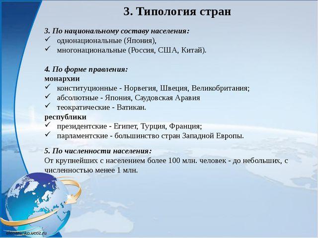 3. Типология стран 3. По национальному составу населения: однонациональные (Я...