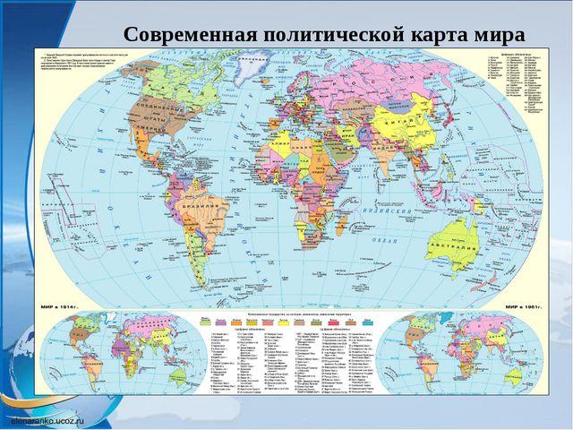 Современная политической карта мира