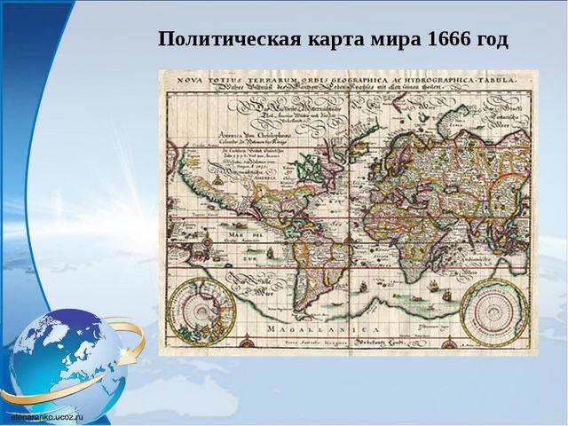 Политическая карта мира 1666 год