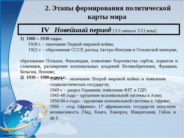 2. Этапы формирования политической карты мира IV Новейший период (XX-начало X...