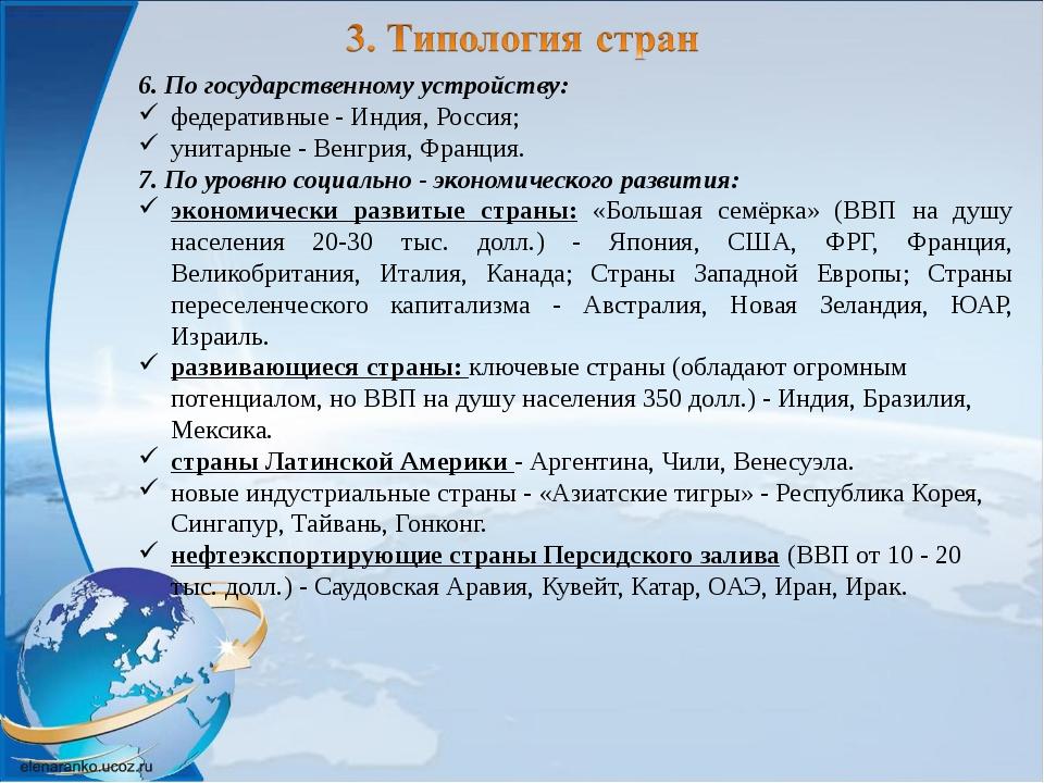 6. По государственному устройству: федеративные - Индия, Россия; унитарные -...