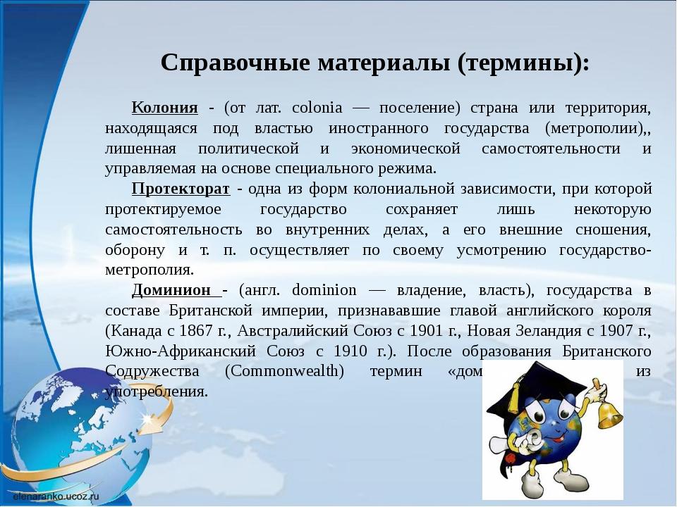 Справочные материалы (термины): Колония - (от лат. colonia — поселение) стран...