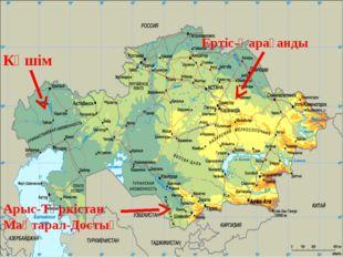 Көшім Ертіс-Қарағанды Арыс-Түркістан Мақтарал-Достық