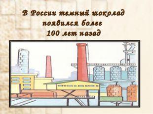 В России темный шоколад появился более 100 лет назад http://www.deti-66.ru/Де