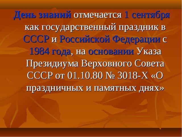 День знаний отмечается 1 сентября как государственный праздник в СССР и Росси...