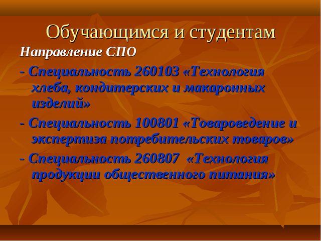 Обучающимся и студентам Направление СПО - Специальность 260103 «Технология хл...