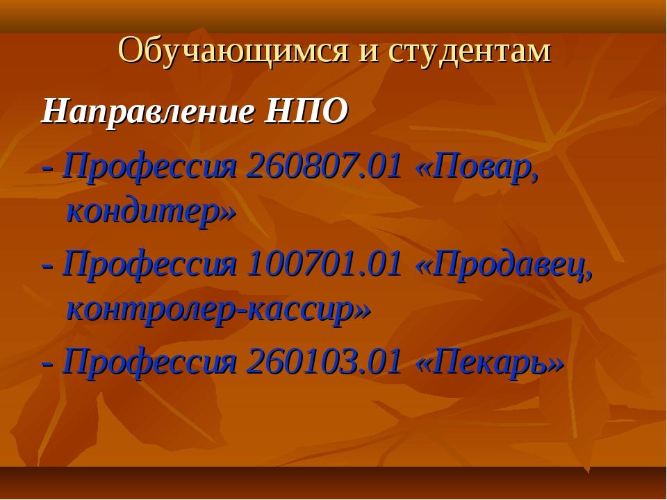 Обучающимся и студентам Направление НПО - Профессия 260807.01 «Повар, кондите...